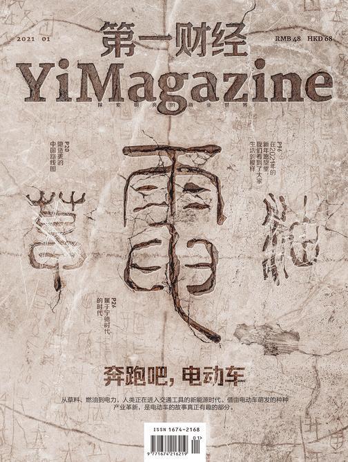 《第一财经》YiMagazine 奔跑吧,电动车(电子杂志)