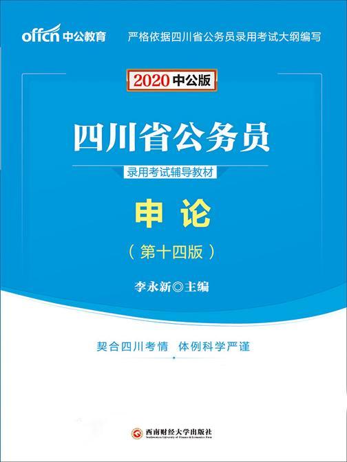 中公2020四川省公务员录用考试辅导教材申论