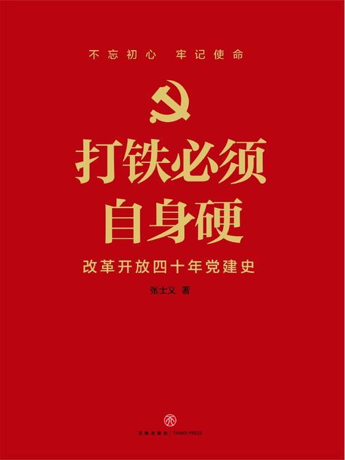 打铁必须自身硬:改革开放四十年党建史