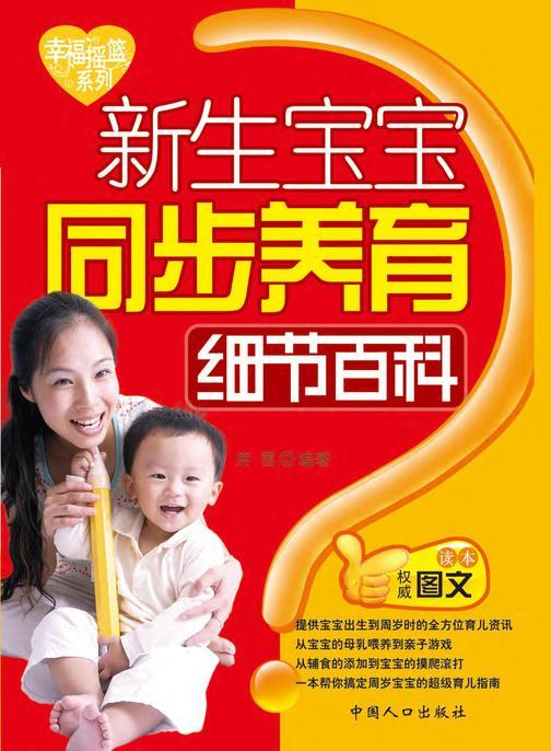 新生宝宝同步养育细节百科