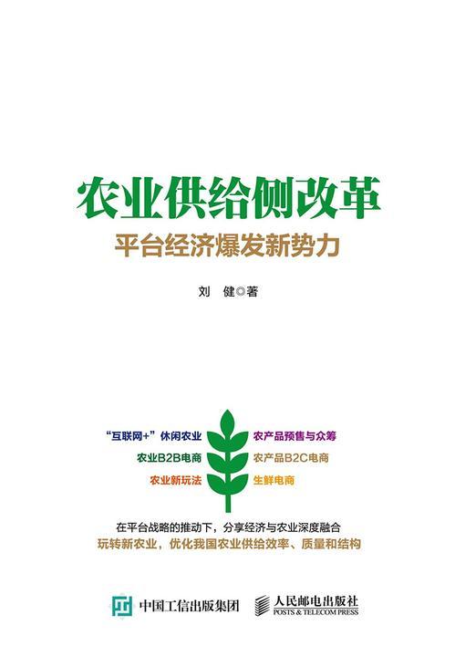 农业供给侧改革:平台经济爆发新势力