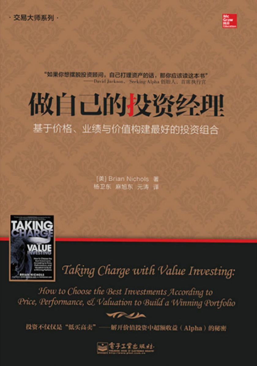 做自己的投资经理:基于价格、业绩与价值构建最好的投资组合