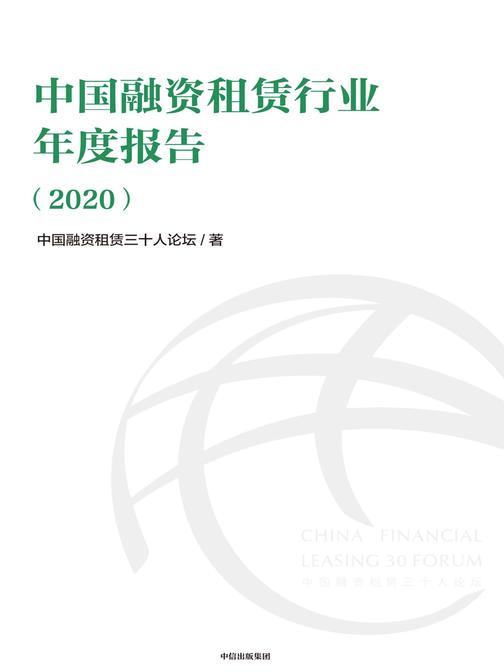 中国融资租赁行业年度报告(2020)