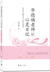 华德福老师的心灵日记(试读本)
