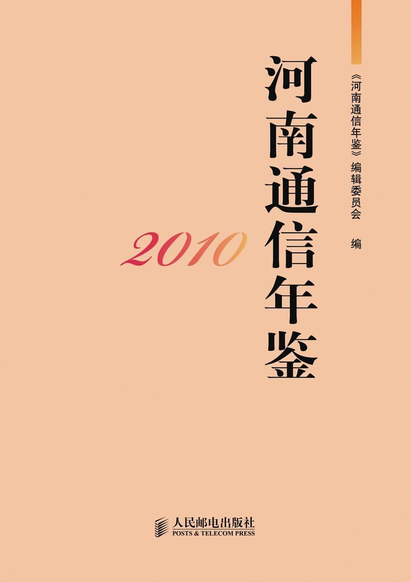 河南通信年鉴2010