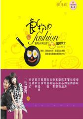 食物也fashion:食尚小米让你玩转饮食(瘦身篇)(试读本)