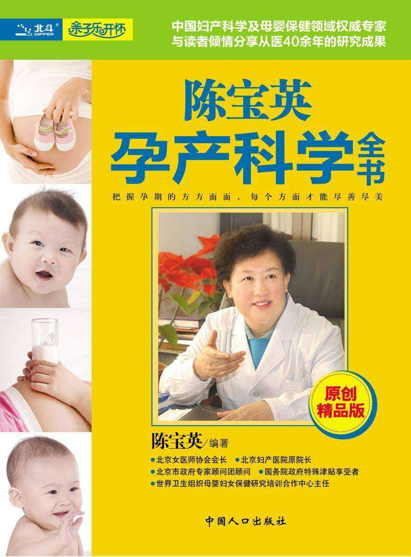 陈宝英孕产科学全书(仅适用PC阅读)