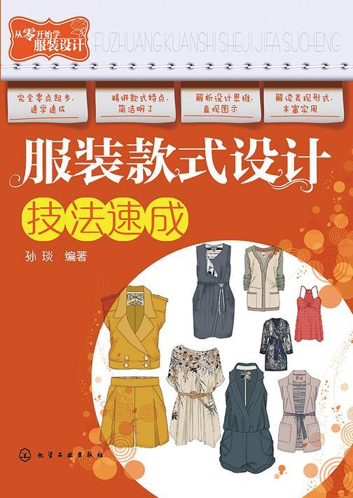 服装款式设计技法速成