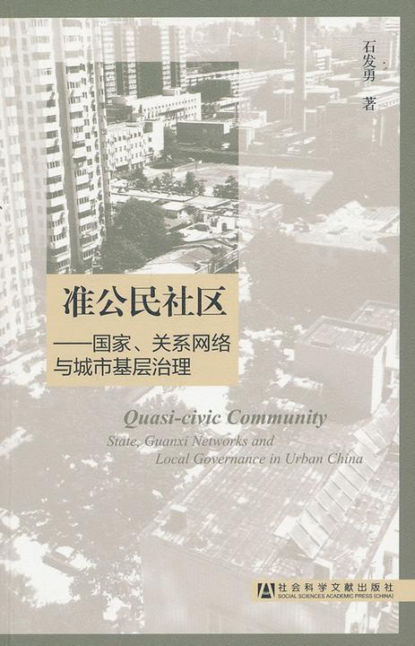 准公民社区:国家、关系网络与城市基层治理