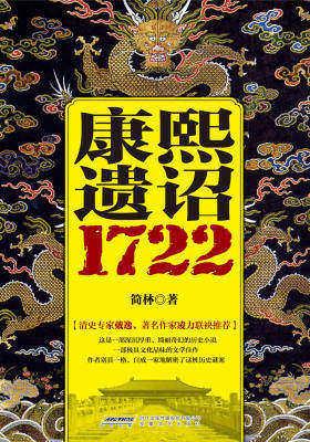 康熙遗诏(1722)