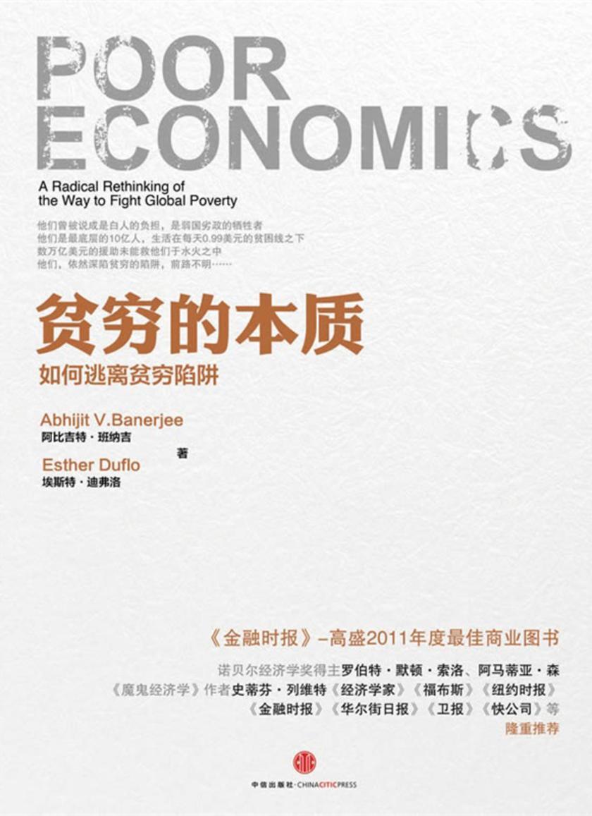 2019诺贝尔经济学奖 贫穷的本质