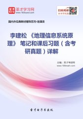李建松 《地理信息系统原理》 笔记和课后习题(含考研真题)详解