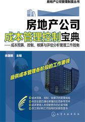 房地产公司成本管理控制宝典——成本预算、控制、核算与评估分析管理工作指南