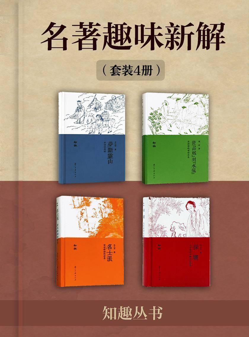 名著趣味新解(知趣丛书)(套装4册)