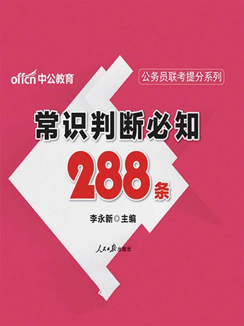 中公2019公务员联考提分系列常识判断必知288条