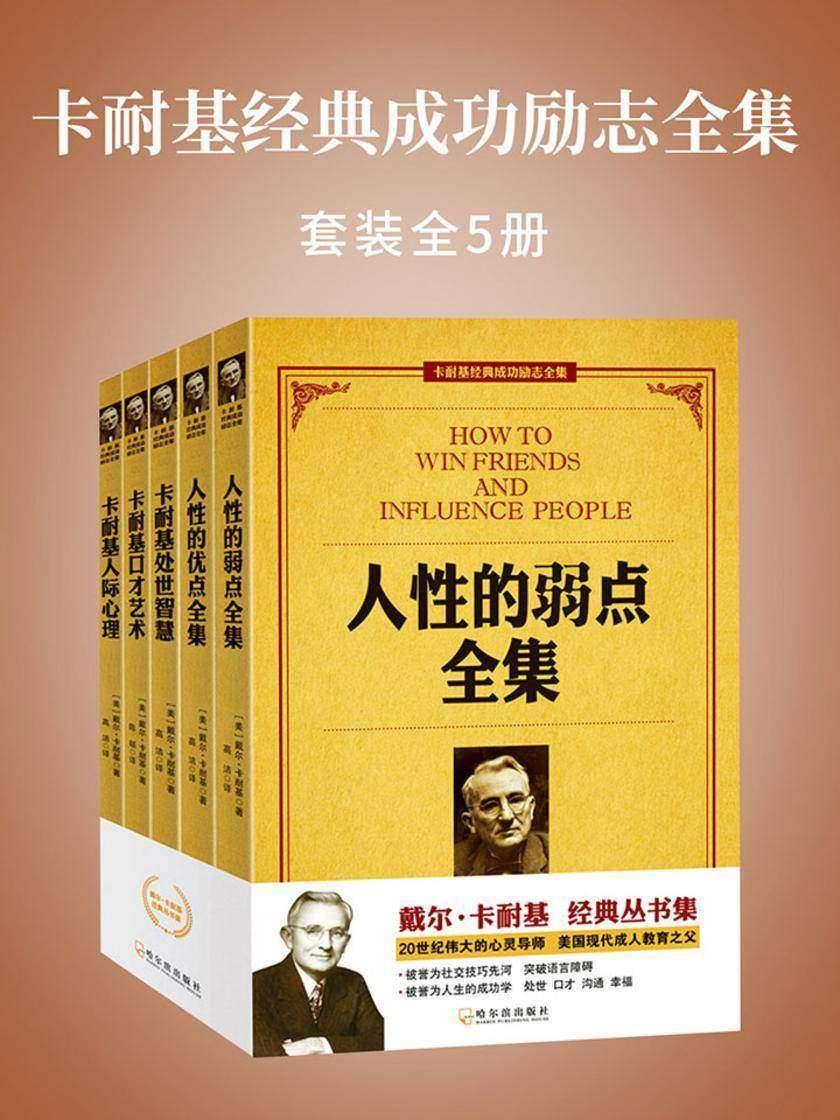 卡耐基经典成功励志全集(全5册)