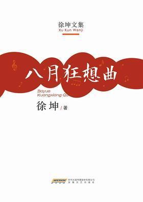 徐坤文集(5卷):八月狂想曲(精装)