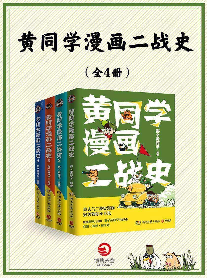 黄同学漫画二战史(共4册)