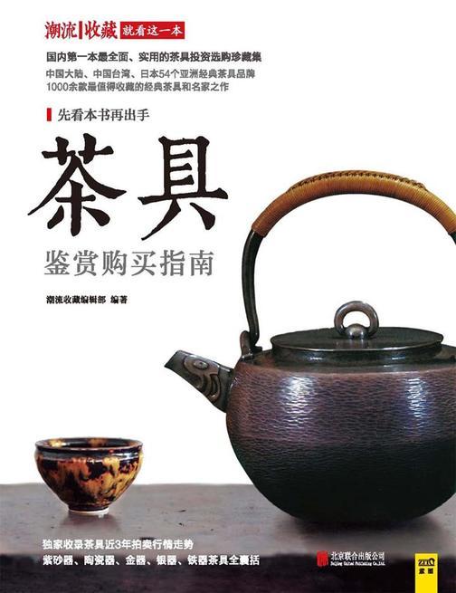 茶具鉴赏购买指南