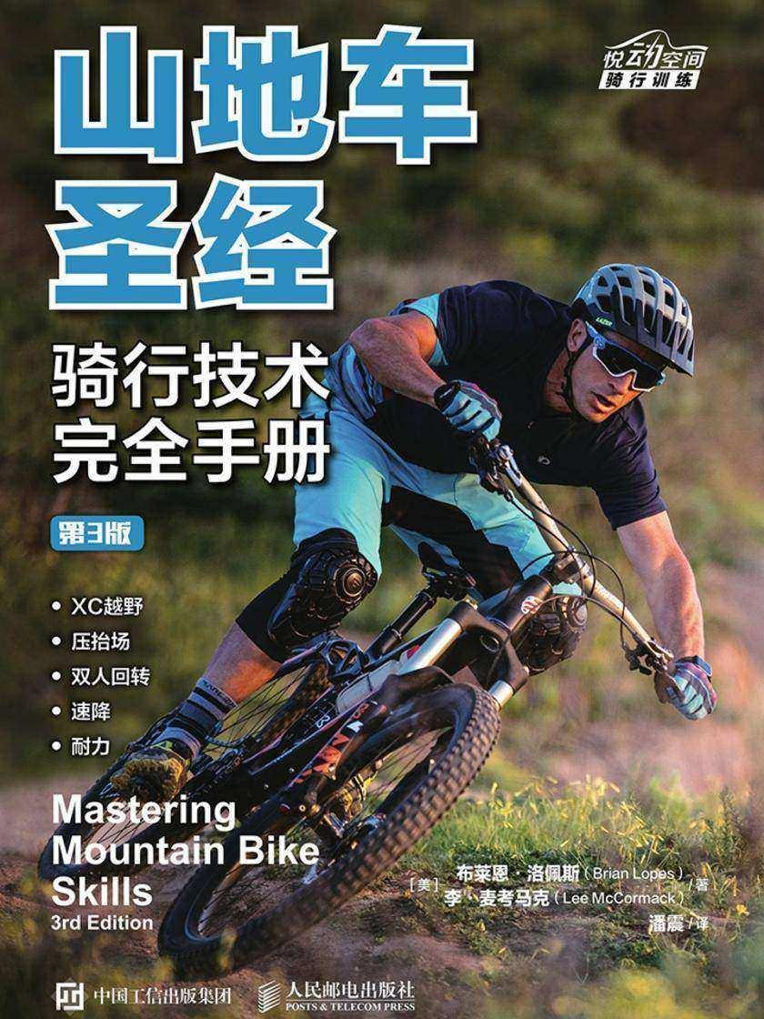 山地车圣经:骑行技术完全手册(第3版)