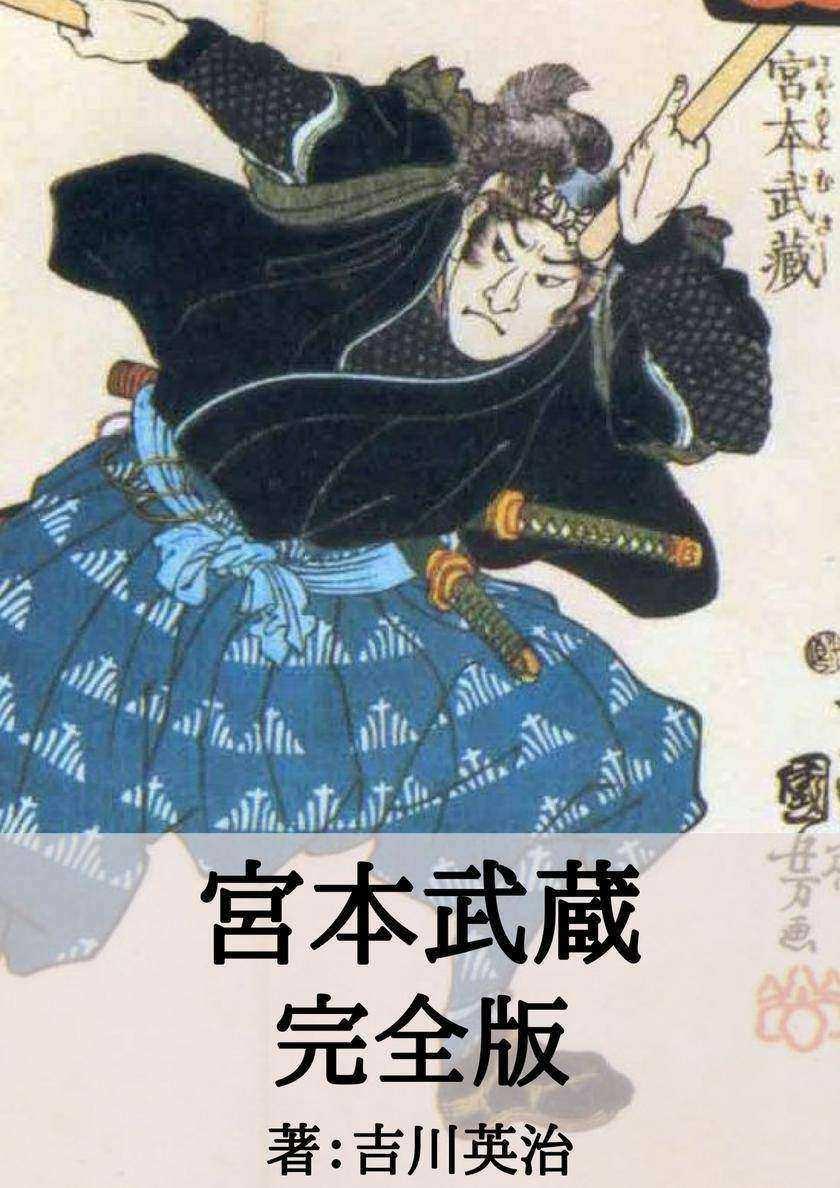宮本武蔵 全巻完全版: Miyamoto Musashi