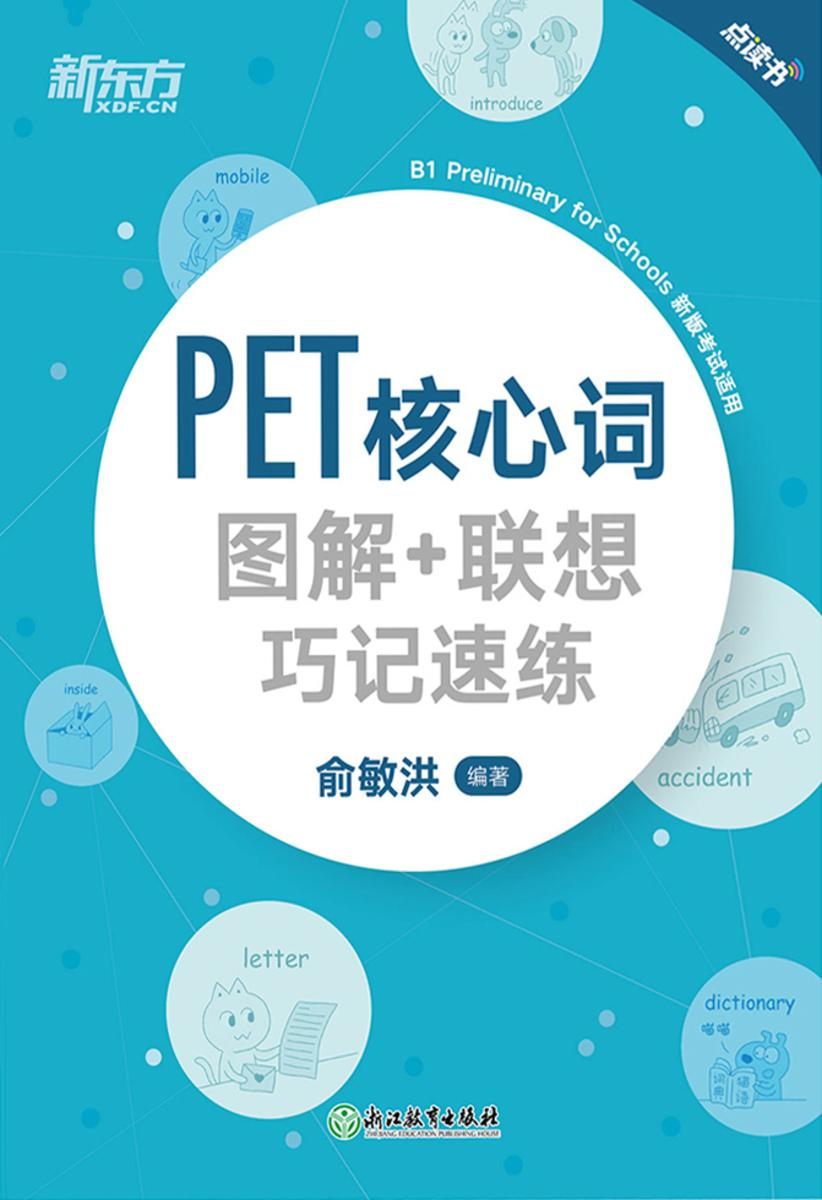 PET核心词图解+联想巧记速练