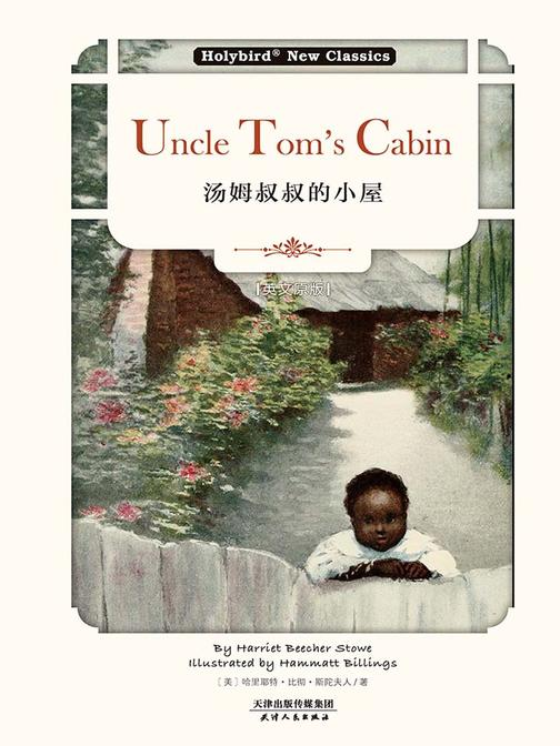 汤姆叔叔的小屋:UNCLE TOM'S CABIN(英文版)