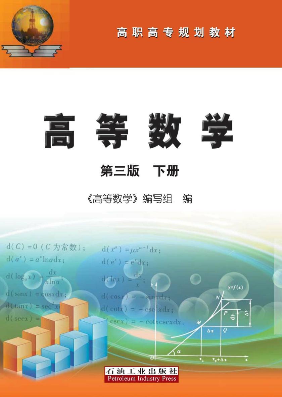 高等数学 下册(第三版)