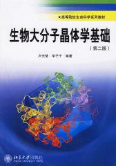 生物大分子晶体学基础(仅适用PC阅读)