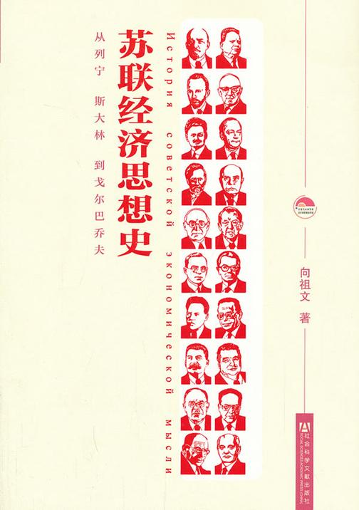 苏联经济思想史:从列宁、斯大林到戈尔巴乔夫