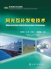 风光互补发电技术:英汉对照