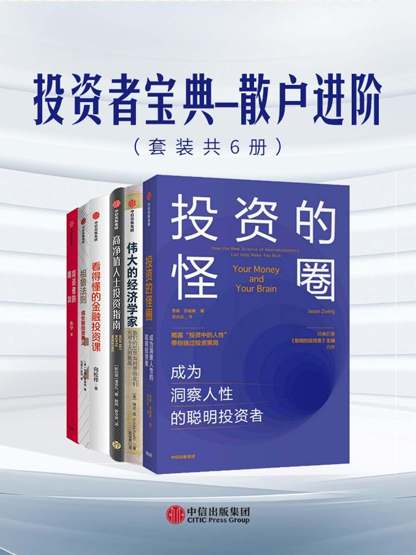 投资者宝典-散户进阶(套装共6册)