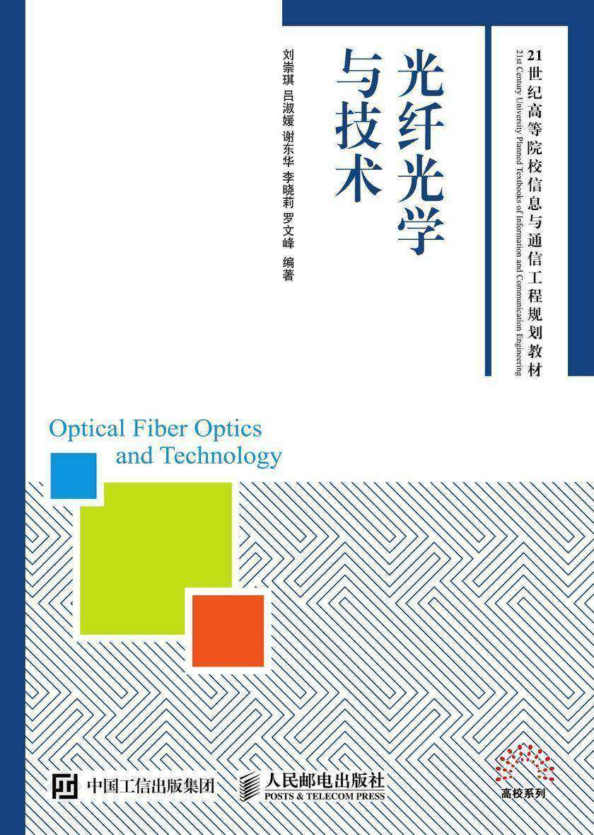 光纤光学与技术