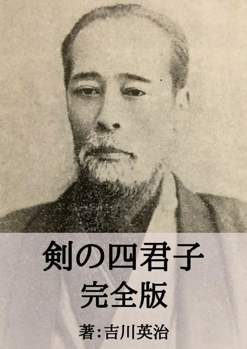 剣の四君子完全版: 柳生石舟斎、林崎甚助、高橋泥舟、小野忠明