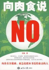 向肉食说NO(试读本)