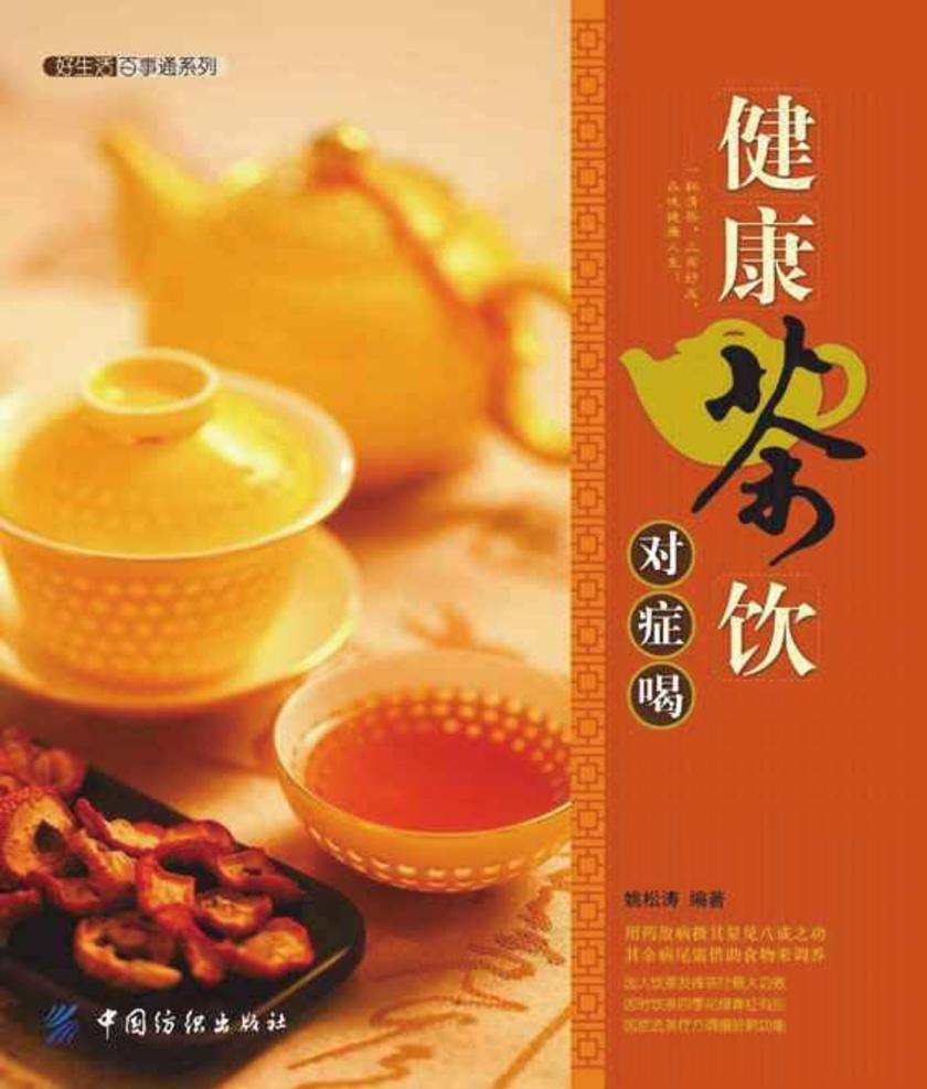健康茶饮对症喝
