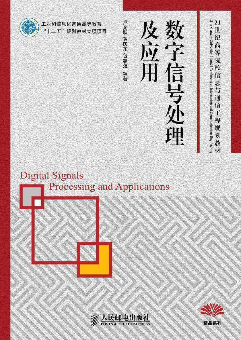 数字信号处理及应用