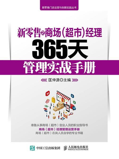 新零售之商场(超市)经理365天管理实战手册