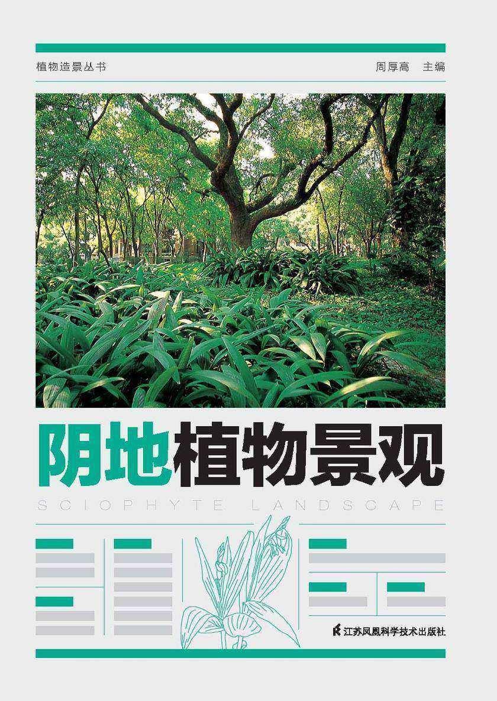 植物造景丛书——阴地植物景观