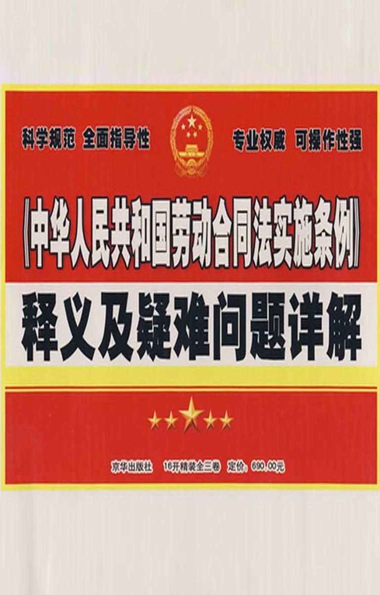《中华人民共和国劳动合同法实施条例》释义及疑难问题详解
