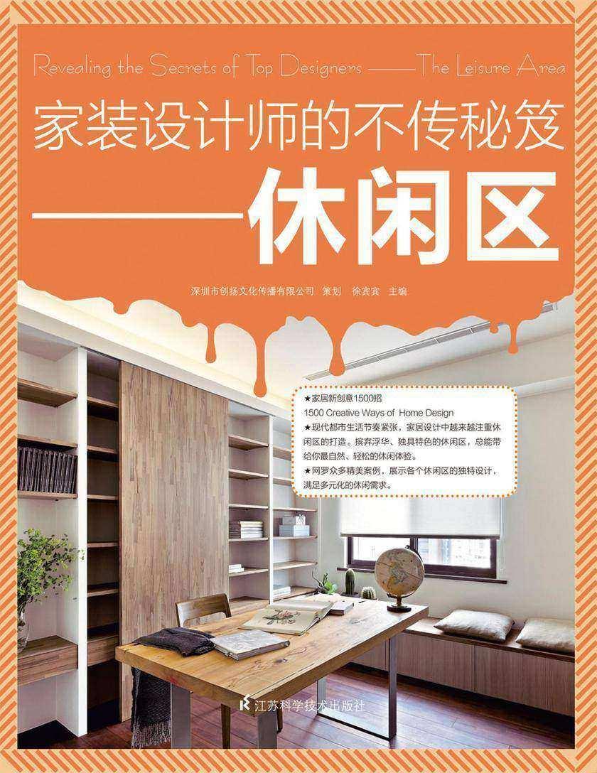 家装设计师的不传秘笈——休闲区(仅适用PC阅读)