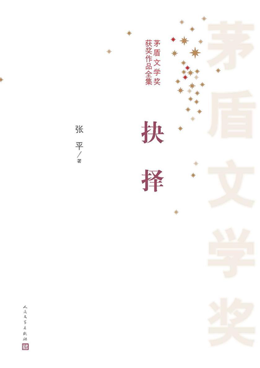 抉择 第五届茅盾文学奖获奖作品