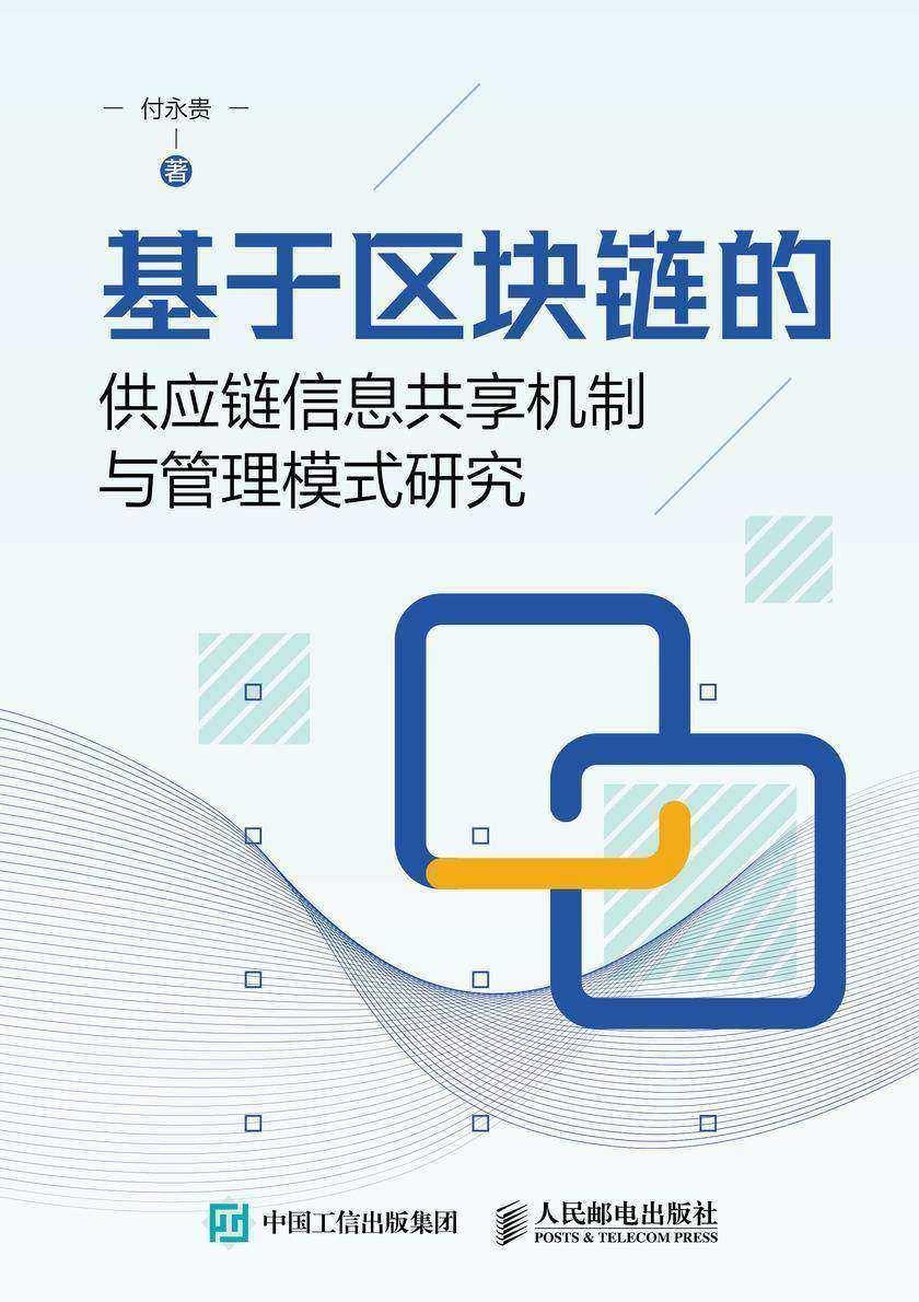 基于区块链的供应链信息共享机制与管理模式研究