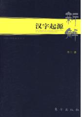 汉字起源新解(试读本)