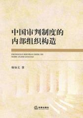 中国审判制度的内部组织构造