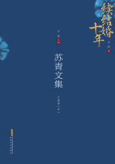 苏青文集(6卷本):小说卷(中)(平)