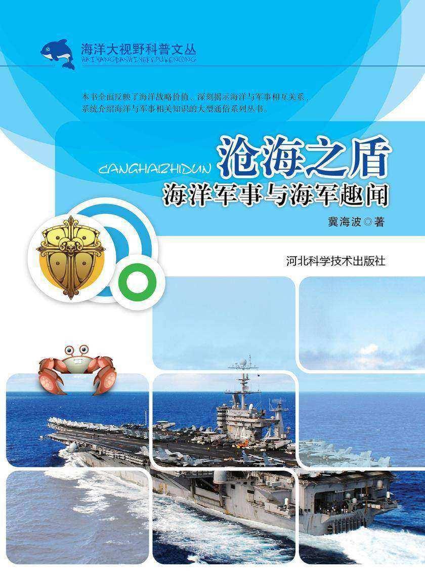 沧海之盾:海洋军事与海军趣闻