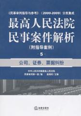 最高人民法院民事案件解析(附指导案例):公司、证券、票据纠纷