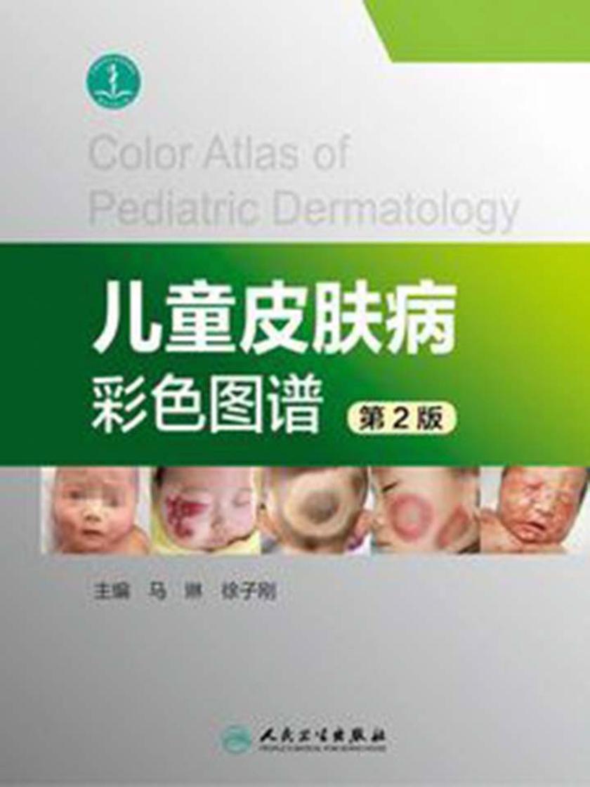 儿童皮肤病彩色图谱(第2版)