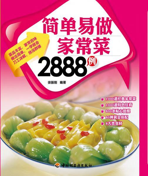简单易做家常菜2888例